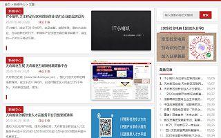 川渝在线 川渝互联网络新媒体平台