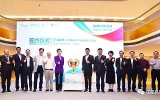 杨澜霍启刚助阵,亚洲电子竞技大师杯·中国赛落地瞪羚谷数字文创基地!
