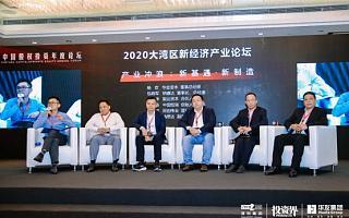 新时代新探索  2020大湾区新经济产业论坛于珠海成功举办
