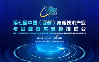 第七届中国(西部)高新技术产业与金融资本对接推进会将启