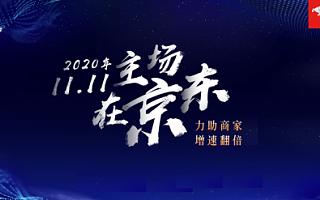 11.11新主场强势来袭,京东已成亿元户制造商