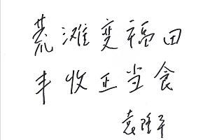 """阿里""""春雷计划""""公布助农成绩单,中国农业正在形成""""新四化"""""""