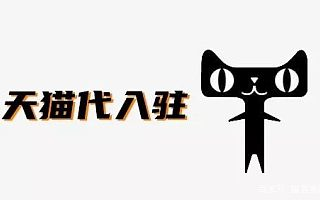 天猫入驻:天猫代入驻机构如何选择?为什么能快速入驻天猫?