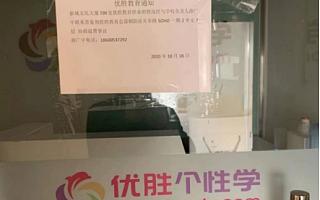 北京总部已无人办公?优胜教育被曝跑路