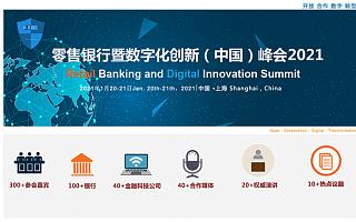 2021零售银行暨数字化创新(中国)峰会 报名火热进行中