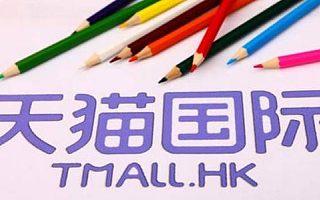 """天猫国际入驻:日本最大美妆口碑网站@cosme与天猫国际""""云签约"""""""