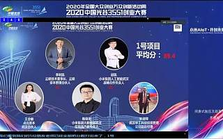 武汉东湖高新区3个创业项目晋级3551半决赛