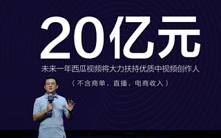 """西瓜视频加码""""中视频"""",未来一年将补贴创作者20亿元"""