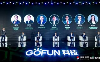 贾可:GOFUN科技焕新共享汽车,推动汽车产业转型变革