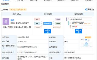 百度在上海成立人工智能新公司,注册资本1亿元人民币