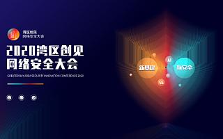 正式官宣!湾区创见·2020网络安全大会将于深圳举办