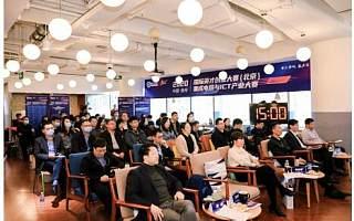 """徐州举办2020""""中国·徐州国际英才创业大赛"""" (北京)集成电路与ICT产业大赛"""
