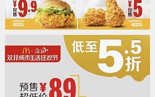 接入阿里巴巴商业操作系统,麦当劳中国双11发力数字化