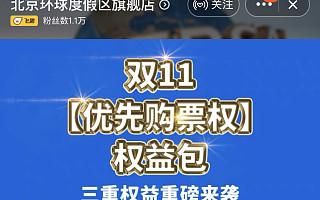 比早鸟票更早,北京环球度假区提前购票权天猫双11飞猪首发