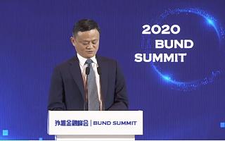 马云外滩金融峰会演讲实录:不要因P2P否定互联网金融创新
