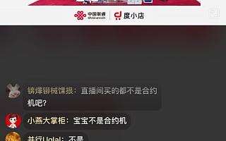"""百度""""双十一""""迎开门红,273万网友直播抢券购iPhone"""