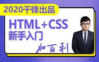 编程小白入门福音,这套教程带你玩转Web前端!