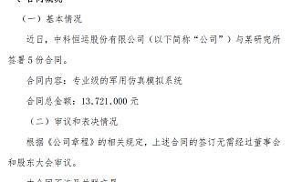 中科恒运签订专业级军用仿真模拟系统合同 总金额1372万元