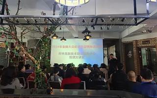 """吉林高新技术创业服务中心举办""""双创大讲堂""""活动"""