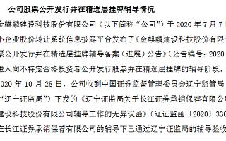 金麒麟通过精选层辅导验收 辅导机构为长江证券