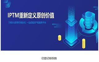 火链科技IPTM成BSN指定应用 区块链助力知识产权步入新纪元