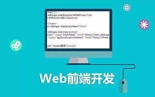 什么是Web前端?Web前端和HTML5有什么关系?