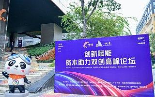 创新赋能—资本助力双创高峰论坛在蓉举办