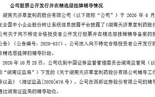 天济草堂通过精选层辅导验收 今年上半年营收1.18亿元