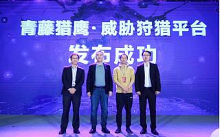 青藤全国巡展北京站圆满落幕,青藤猎鹰·威胁狩猎平台首次亮相