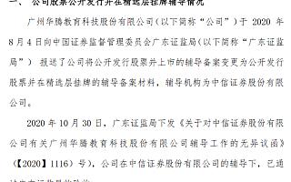 华腾教育通过精选层辅导验收 上半年净利1340万元