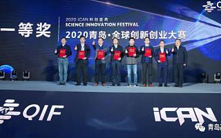 020青岛全球创新创业大赛圆满落幕 青岛高新区6家企业获奖