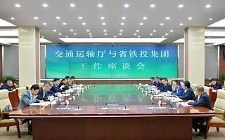 四川铁投集团与四川省交通运输厅举行工作座谈