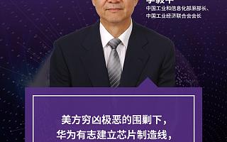 探究中国科技力量崛起之路 2020凤凰网科技创新趋势论坛正式召开