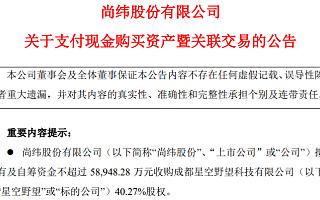 6亿,罗永浩的直播公司要卖了