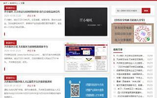 成渝在线 成渝互联网络新媒体平台