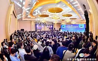 2020年世界交通运输大会成都论坛开幕