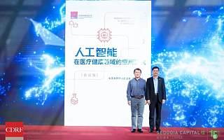 中国发展研究基金会联手红杉中国发布人工智能在医疗健康领域的应用研究报告