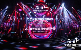 """天猫双11""""剁手""""数据:上海男性最爱美妆产品,二次元消费进一步爆发"""
