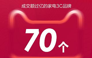 """天猫双11家电3C已诞生70个""""亿元俱乐部"""",八成是国货品牌"""