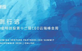 韧则行远 启明创投第十二届 CEO 云端峰会周即将启幕