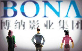 """于东A股""""登陆"""":博纳影业业绩遭遇滑铁卢 明星股东或空手而归"""