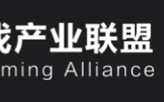 电科技加入5G云游戏产业联盟,助力探索云游戏新模式