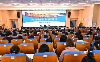 天府新区教育系统召开2020年宣传工作会