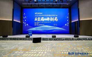 聚焦科创前沿,于变局中开新局,2020北京市科创基金年度大会在京盛大召开