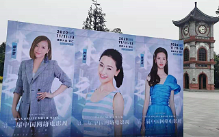 在大邑的第二届网络电影周,看网络电影市场的暗流涌动