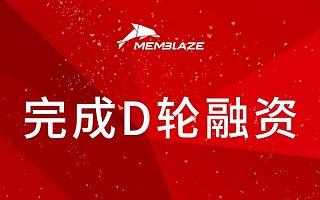 忆恒创源完成2亿元D轮融资,加速企业级SSD市场布局