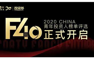 2020投资界 「F40中国青年投资人榜单」评选正式开启