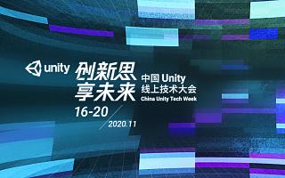 Unity引擎拓展行业应用,硬核技术重磅升级