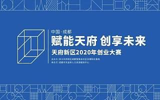 天府新区 | 2020年创业大赛正式拉开帷幕