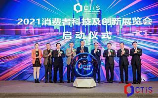 首届消费者科技及创新展览会新闻发布会成功在沪举行